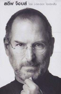 สตีฟ จ็อบส์ : Steve Job