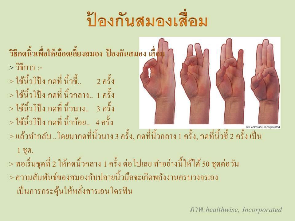กดนิ้วป้องกันสมองเสื่อม