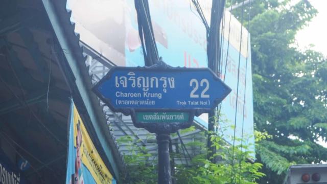 ถนนเจริญกรุง 22 กรุงเทพฯ