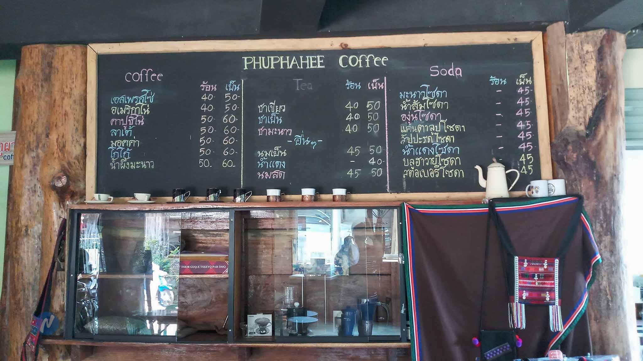 กาแฟภูผาฮี้ บ้านผาฮี้ แม่สาย เชียงราย