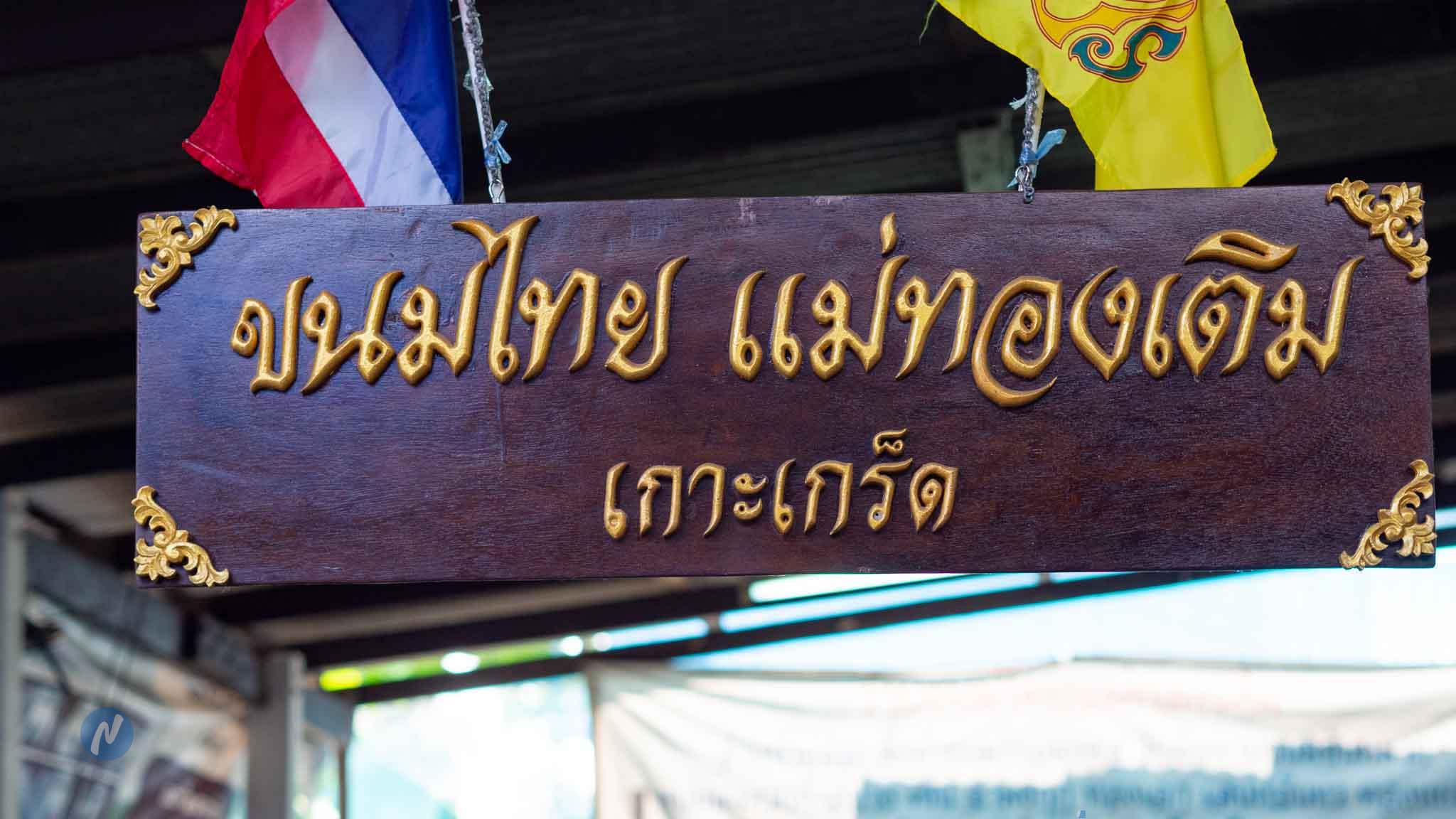 เที่ยวเกาะเกร็ด จ.นนทบุรี